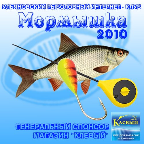 рыболовный интернет магазин на ленинском проспекте