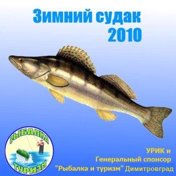 http://ulfishing.ru/images/phocagallery/sudak2011/thumbs/phoca_thumb_l_sudak_zim.jpg