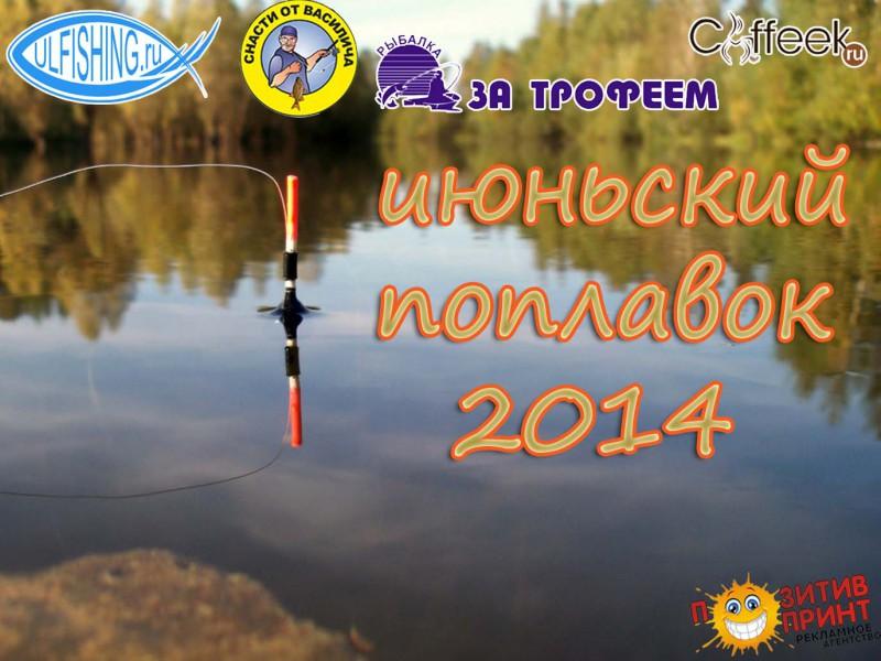 popl2014-2
