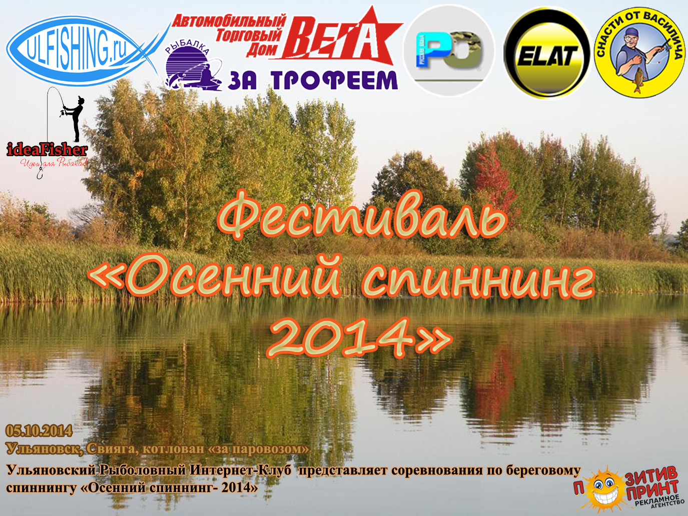 http://ulfishing.ru/images/stories/spinurik2014.jpg